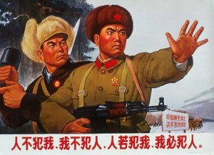 """If people don't attack us, we will not attack; if people attack us, we will surely counter-attack""- Chinese anti-Soviet propaganda poster, 1970"